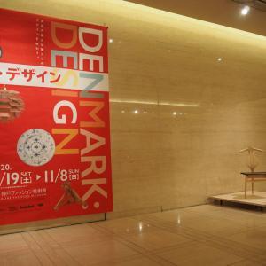 デンマークデザイン展(神戸ファッション美術館)