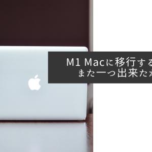 M1 Macに移行する理由がまた一つ出来たかなと