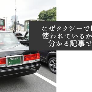 なぜタクシーでLPGが使われているかがよく分かる記事でした