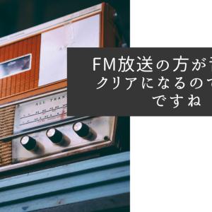 FM放送の方が音声がクリアになるので良いですね