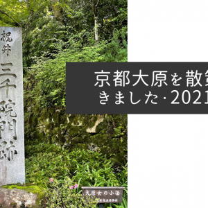 京都大原を散策してきました・2021年夏