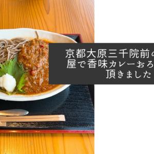 京都大原三千院前の芹生茶屋で香味カレーおろしそばを頂きました