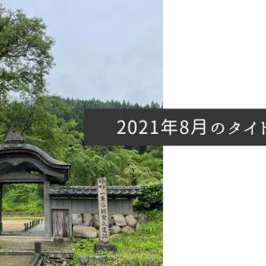 2021年8月のタイトル画像