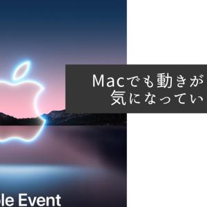 Macでも動きがないか気になっています