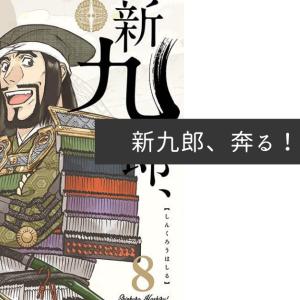 新九郎、奔る! 第8巻
