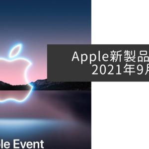 Apple新製品雑感2021年9月