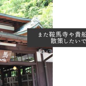 また鞍馬寺や貴船神社を散策したいです