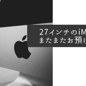 27インチのiMacはまたまたお預けです