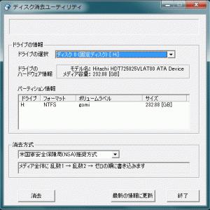 ハードディスクやUSBメモリの中身を完全消去する無料ソフト