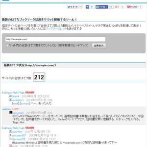 【はてなブックマーク】合計はてブ数と最新コメントを取得するツール
