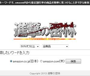日米amazonから割引率(~90%オフ)を指定して商品検索できる裏技ツール
