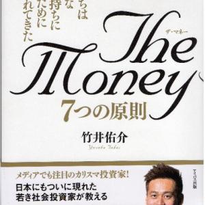 The Money 7つの原則