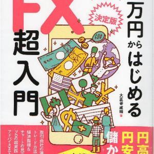 1万円からはじめるFX超入門
