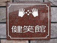 パチンコ店での感染状況なり・・(+_+)
