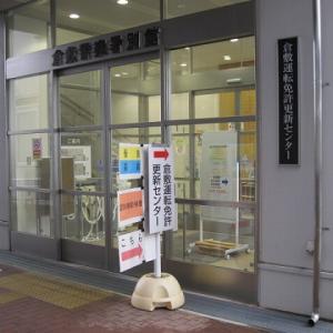 2020☆倉敷運転免許更新センター・・(^^)/