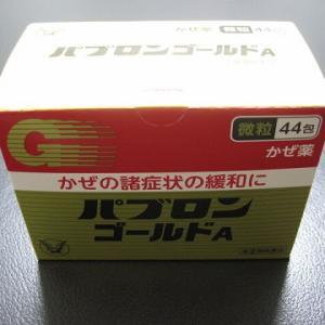 パブロン ゴールド A 微粒44包 ・・ !(^^)!