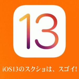 iOS13のスクショは、スゴイ!