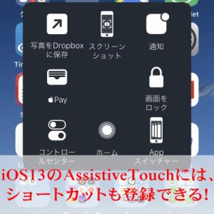 iOS13のAssistiveTouchには、Siriショートカットも登録できる!