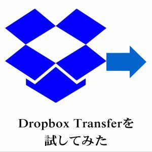 Dropbox Transfer試してみた