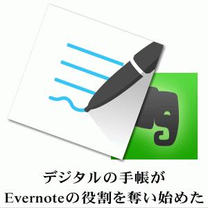 デジタルの手帳がEvernoteの役割を奪い始めた