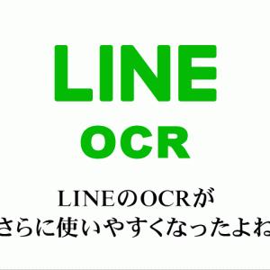 LINEのOCRがさらに使いやすくなったよね