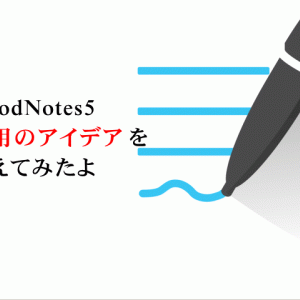 GoodNotes5活用のアイデアを考えてみたよ
