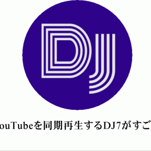 YouTubeを同期再生するDJ7がすごい