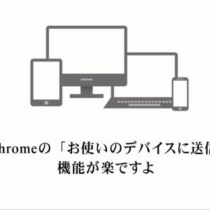 Chromeの「お使いのデバイスに送信」機能が楽ですよ