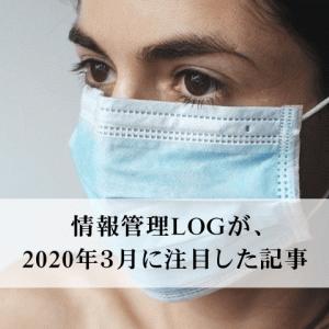 情報管理LOGが、2020年3月に注目した記事