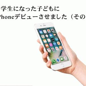 中学生になった子どもにiPhoneデビューさせました(その1)