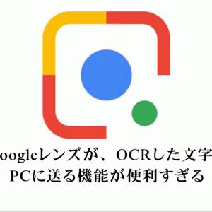 Googleレンズが、OCRした文字をPCに送る機能が便利すぎる