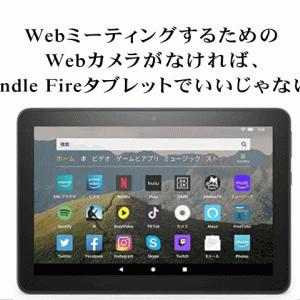 WebミーティングするためのWebカメラがなければ、Kindle Fireタブレットでいいじゃない?