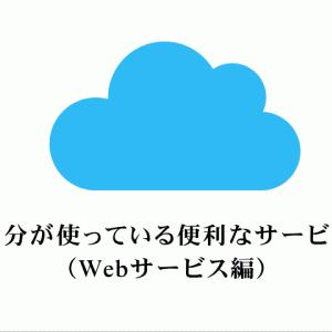 自分が使っている便利なサービス(Webサービス編)