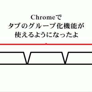 Chromeでタブのグループ化機能が使えるようになったよ