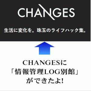 CHANGESに「情報管理LOG別館」ができたよ!
