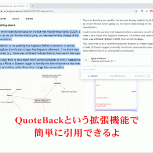 QuoteBackという拡張機能で簡単に引用できるよ