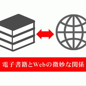 電子書籍とWebの微妙な関係