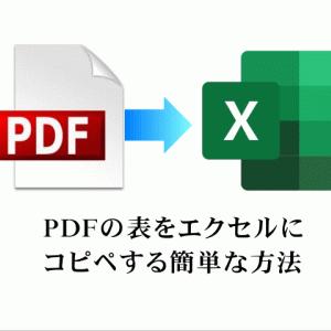 PDFの表をエクセルにコピペする簡単な方法