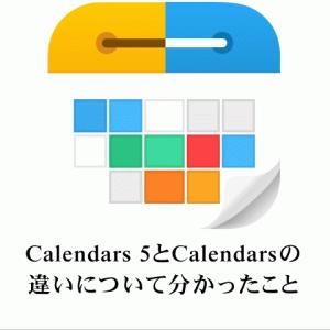 Calendars 5とCalendarsの違いについて分かったこと