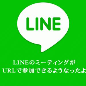 LINEのミーティングがURLで参加できるようなったよ