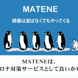 MATENEは、コロナ対策サービスとして良いかも!