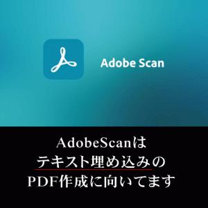 AdobeScanは、テキスト埋め込みのPDF作成に向いてます