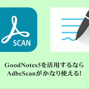 GoodNotes5を活用するならAdbeScanがかなり使える!