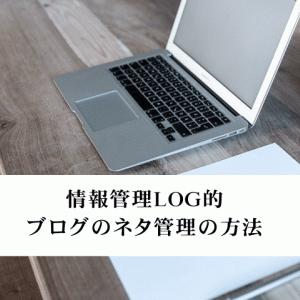 情報管理LOG的ブログのネタ管理の方法