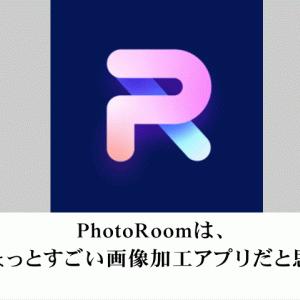 PhotoRoomは、ちょっとすごい画像加工アプリだと思う