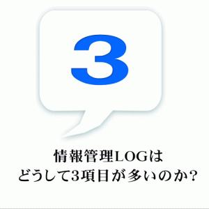 情報管理LOGは、どうして3項目が多いのか?