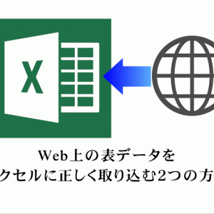Web上の表データをエクセルに正しく取り込む2つの方法