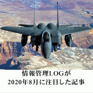 情報管理LOGが、2020年8月に注目した記事