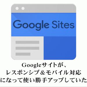 Googleサイトが、レスポンシブ&モバイル対応になって使い勝手アップしていた