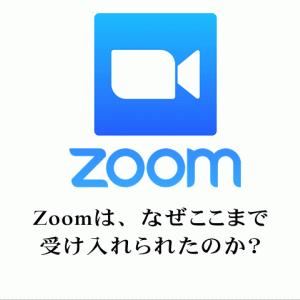 Zoomは、なぜここまで受け入れられたのか?